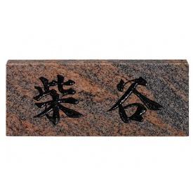 福彫 スタンダード ローズミカゲ NO.27 『表札 サイン 戸建』