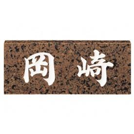 福彫 スタンダード バイオレット NO.10 『表札 サイン 戸建』