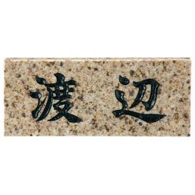 福彫 スタンダード ゴ-ルドバレー NO.36 『表札 サイン 戸建』