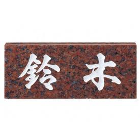 福彫 スタンダード 赤ミカゲ NO.7 『表札 サイン 戸建』