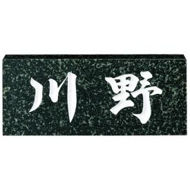 福彫 スタンダード 蛇紋ミカゲ NO.9 『表札 サイン 戸建』