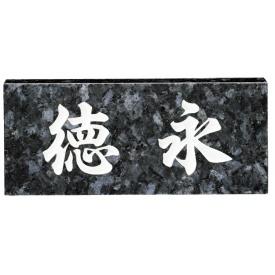 福彫 スタンダード ブルーパール NO.11 『表札 サイン 戸建』