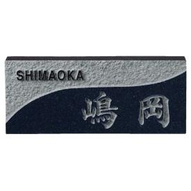 福彫 UKIBORI レリーフ黒ミカゲD31 『表札 サイン 戸建』