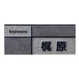 福彫 UKIBORI レリーフ黒ミカゲD63 『表札 サイン 戸建』
