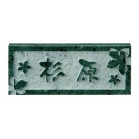 福彫 UKIBORI レリーフグリーンミカゲ D82 『表札 サイン 戸建』