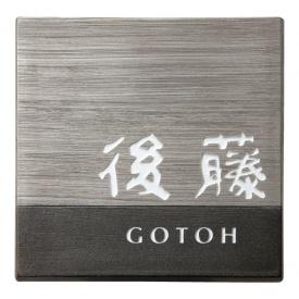 福彫 アリタ ART-520 『表札 サイン 戸建』