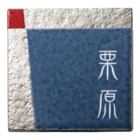 福彫 アリタ ART-513 『表札 サイン 戸建』