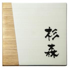 福彫 アリタ ART-223 『表札 サイン 戸建』