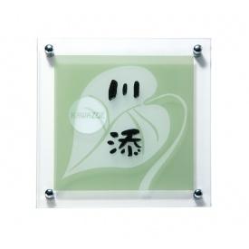 福彫 カラーガラス GPL-20 『表札 サイン 戸建』