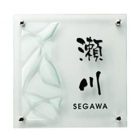 福彫 クリアーガラス GPL-124 『表札 サイン 戸建』