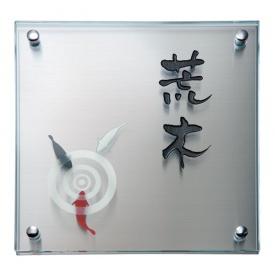 福彫 クリアーガラス GPL-210K 『表札 サイン 戸建』