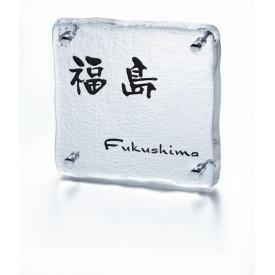 福彫 花水木 GF1-808 『表札 サイン 戸建』