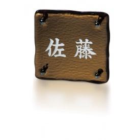 福彫 花水木 GF5-508 『表札 サイン 戸建』