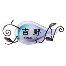 福彫 マーヴェラスガラス GPM-751 『表札 サイン 戸建』