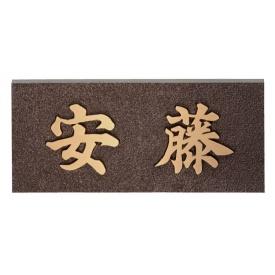 福彫 鋳物 銅ブロンズ鋳物 IB-8 『表札 サイン 戸建』