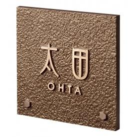 福彫 鋳物 ブロンズ鋳物 HB-26 『表札 サイン 戸建』