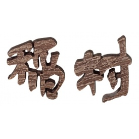 福彫 鋳物 銅ブロンズ鋳物チャンネル2文字 IE-125 『表札 サイン 戸建』