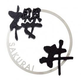 福彫 鋳物 アルミ鋳物チャンネル2文字&ステンレス板切文字 GE-136 『表札 サイン 戸建』