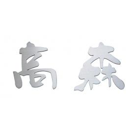 福彫 金属 ステンレス切文字 KT-71 (2文字の価格)*3文字以上の場合、追加金額がかかります 『表札 サイン 戸建』