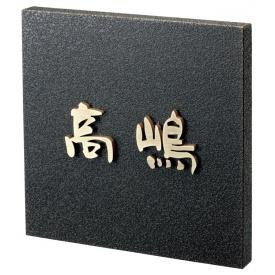福彫 金属 真鍮硫化イブシ切文字 ST-1 (2文字の価格)*3文字以上の場合、追加金額がかかります 『表札 サイン 戸建』