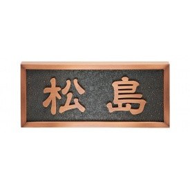 福彫 金属 ブロンズ銅板切文字 JT-12 『表札 サイン 戸建』