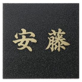福彫 金属 真鍮硫化イブシエッチング OT-5 『表札 サイン 戸建』