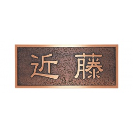 福彫 金属 ブロンズ銅板エッチング MT-30 『表札 サイン 戸建』