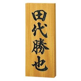 福彫 銘木表札 ケヤキ彫刻 822 『表札 サイン 戸建』