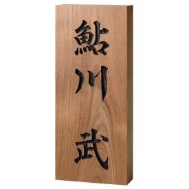 福彫 銘木表札 延寿(エンジュ)彫刻 862 『表札 サイン 戸建』