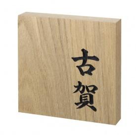 福彫 銘木表札 神代(ジンダイ) 870 『表札 サイン 戸建』