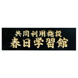 福彫 業務用サイン 天然石・ガラス・銘木 黒ミカゲ AZ-2 『表札 サイン』