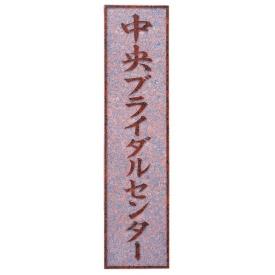 福彫 業務用サイン 天然石・ガラス・銘木 赤ミカゲ AZ-13 『表札 サイン』