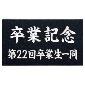 福彫 業務用サイン 天然石・ガラス・銘木 黒ミカゲ AZ-15 『表札 サイン』