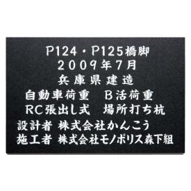 福彫 業務用サイン 天然石・ガラス・銘木 黒ミカゲ AZ-27 『表札 サイン』