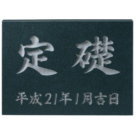 福彫 業務用サイン 天然石・ガラス・銘木 黒ミカゲ TS-101 『表札 サイン』
