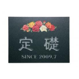 福彫 業務用サイン 天然石・ガラス・銘木 黒ミカゲ・ピクストーン TS-106 『表札 サイン』