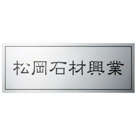 福彫 業務用サイン ステンレス板ドライエッチング館銘板 SZ-10 『表札 サイン』