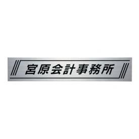 福彫 業務用サイン ステンレス板ドライエッチング館銘板 SZ-7 『表札 サイン』