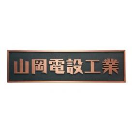 福彫 業務用サイン ブロンズ銅板切文字館銘板 KZ-53 『表札 サイン』