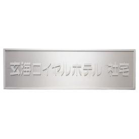 福彫 業務用サイン ステンレス切文字館銘板 KZ-6 『表札 サイン』