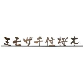 福彫 業務用サイン ニューブラスアイアン館銘板 IRZ-5 『表札 サイン』