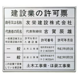 福彫 業務用サイン エッチング・シルク印刷 許可票 ステンレスエッチング PZ-19 『表札 サイン』
