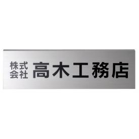 福彫 業務用サイン エッチング・シルク印刷 ステンレスエッチング館銘板 PZ-16 『表札 サイン』