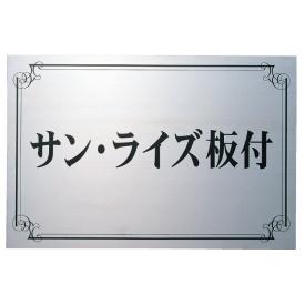 福彫 業務用サイン エッチング・シルク印刷 ステンレス板エッチング館銘板 PZ-15 『表札 サイン』