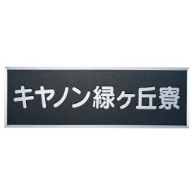 福彫 業務用サイン エッチング・シルク印刷 ステンレスエッチング館銘板 PZ-17 『表札 サイン』