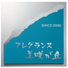 福彫 業務用サイン エッチング・シルク印刷 ステンレス板エッチング館銘板 PZ-33 『表札 サイン』