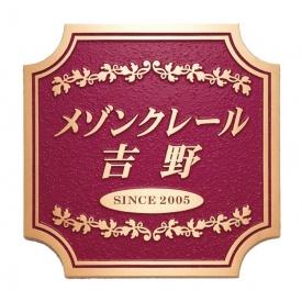 福彫 業務用サイン 鋳物館銘板・公共銘板 ブロンズ鋳物館銘板 BZ-7 『表札 サイン』