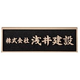 福彫 業務用サイン 鋳物館銘板・公共銘板 ブロンズ鋳物館銘板 BZ-10 『表札 サイン』