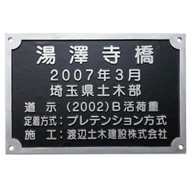 福彫 業務用サイン 鋳物館銘板・公共銘板 アルミ鋳物橋歴板 BZ-16 『表札 サイン』