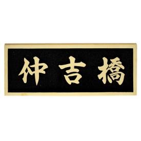 福彫 業務用サイン 鋳物館銘板・公共銘板 ブロンズ鋳物橋銘板 BZ-18 『表札 サイン』